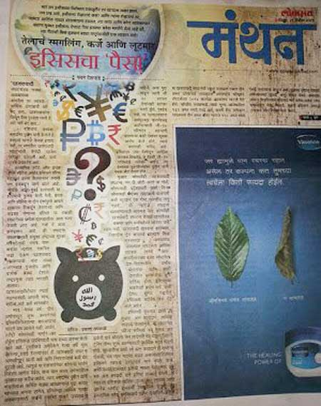 Lokmat Having To Apologise For A Cartoon On ISIS Shows The Sorry State Of Press Freedom In India