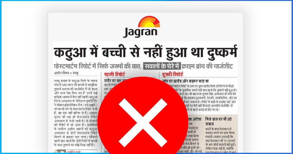 Kathua Rape: J&K Police Rubbishes Reports Published By Dainik Jagran, Confirms Sexual Assault