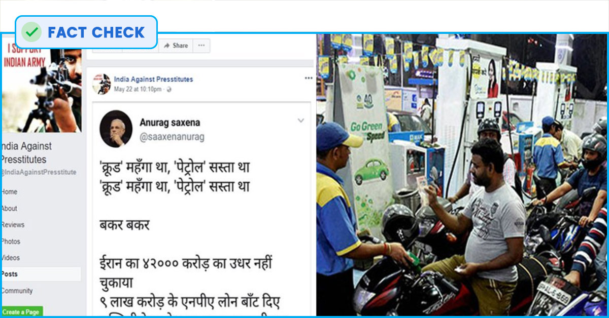 Fact Check: Are Unpaid Dues To Iran, UPA Era Subsidies And NPAs Responsible For The Petrol/Diesel Price Rise?