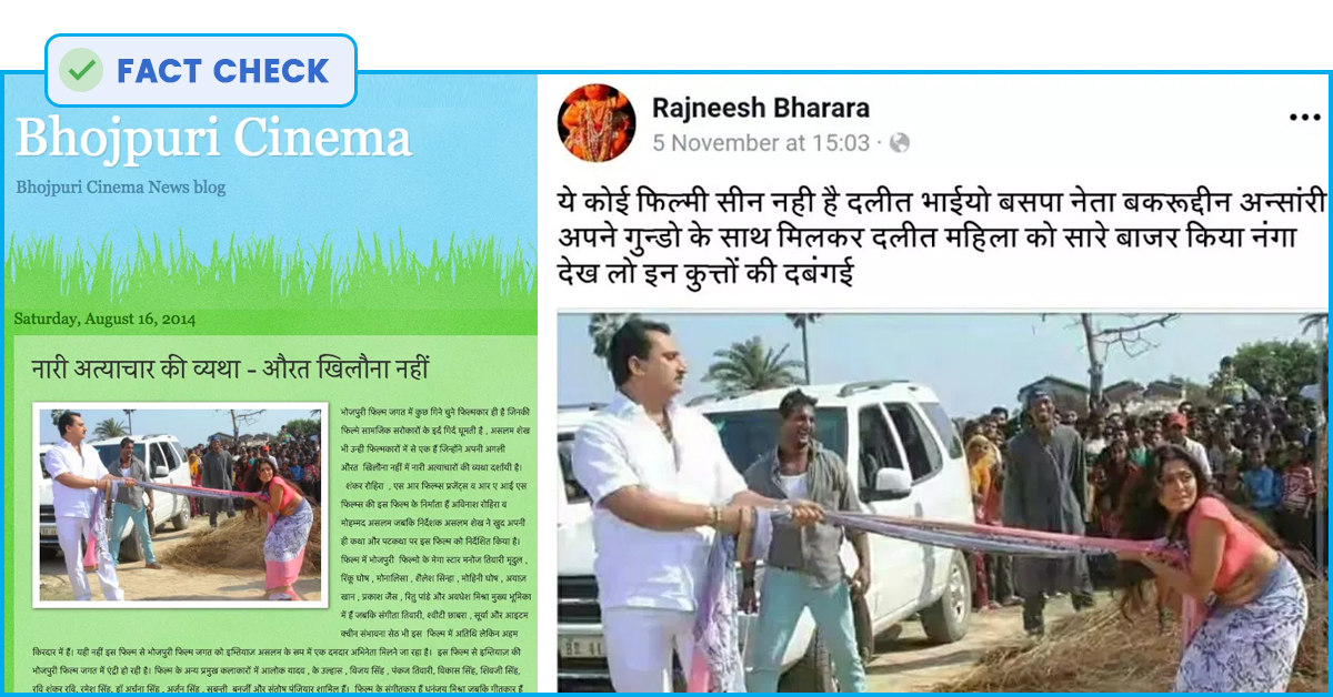 Fact Check: Screengrab From Bhojpuri Movie Circulated As BSP Leader Molesting Woman