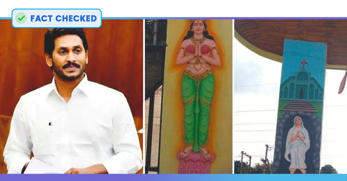 Fact Check: Is Jagan Govt Renaming Bhavani Island Near Vijayawada To Mary Island?