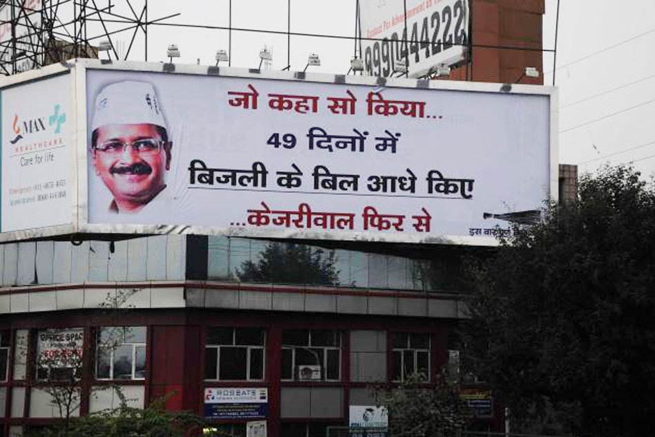 Delhi: AAP Government To Spend Rs. 520 Crore On Advertisements
