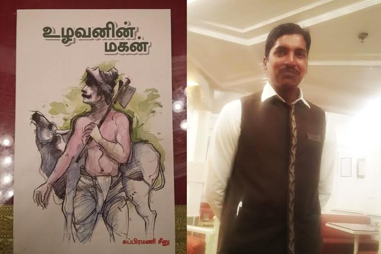 A Farmers Son: Story Of An Author Who Left Farming And Works As A Hotel Staff