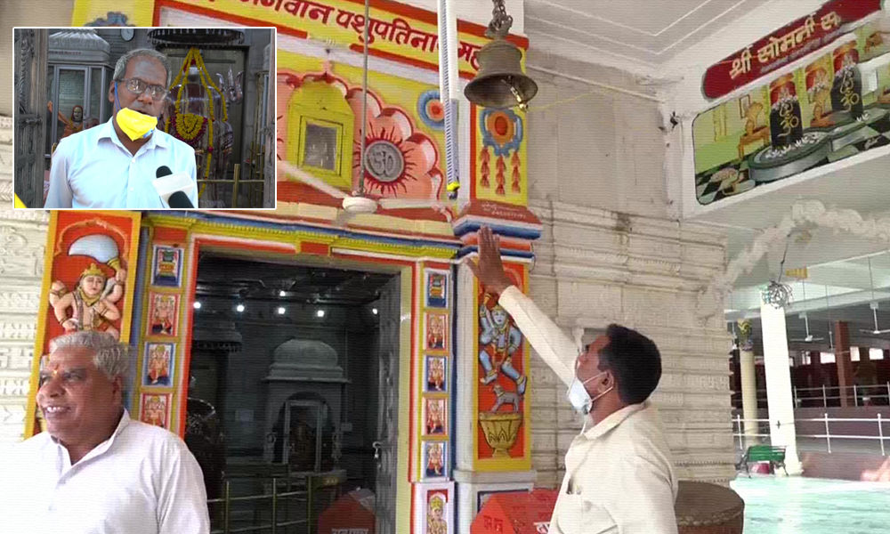 COVID-19: Madhya Pradesh Mechanic Develops First Contactless Bell For Temples To Avoid Touch