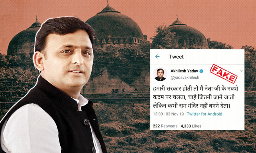 Fake Tweet Attributed To Akhilesh Yadav Says He Would Not Have Allowed Construction Of Ram Temple