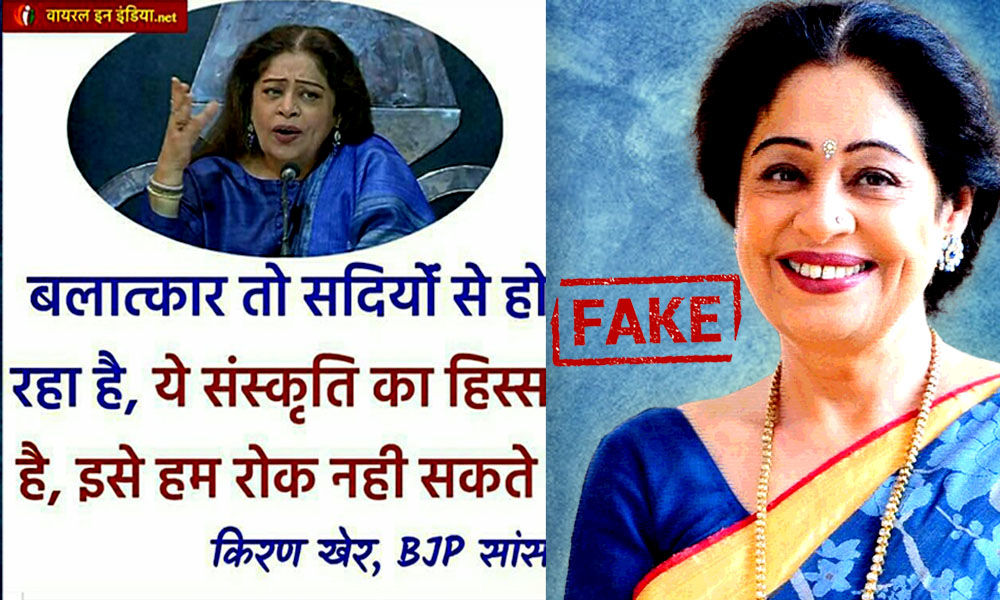Fact Check: Did BJP MP Kirron Kher Say Rape Is A Part Of Indian Culture And It Cant Be Stopped?