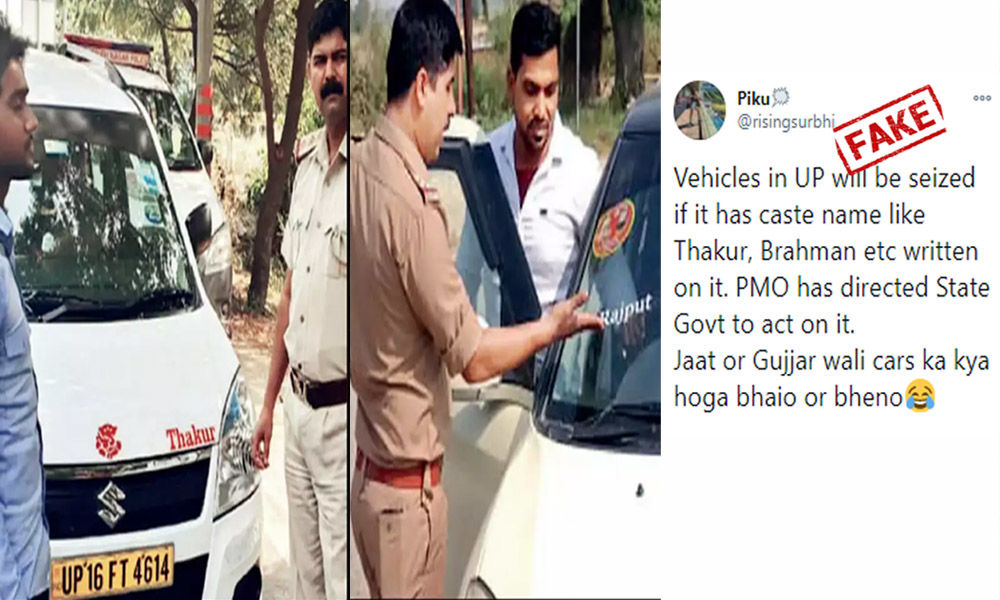 Fact Check: News Reports Claiming Vehicles Displaying Caste Stickers To Be Seized In Uttar Pradesh Is Not True