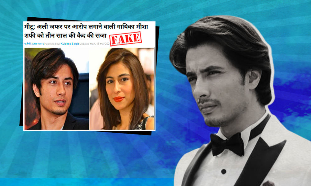 Indian Media Falsely Report Meesha Shafi Imprisoned For 3 Years For Sexual Harassment Allegations Against Ali Zafar