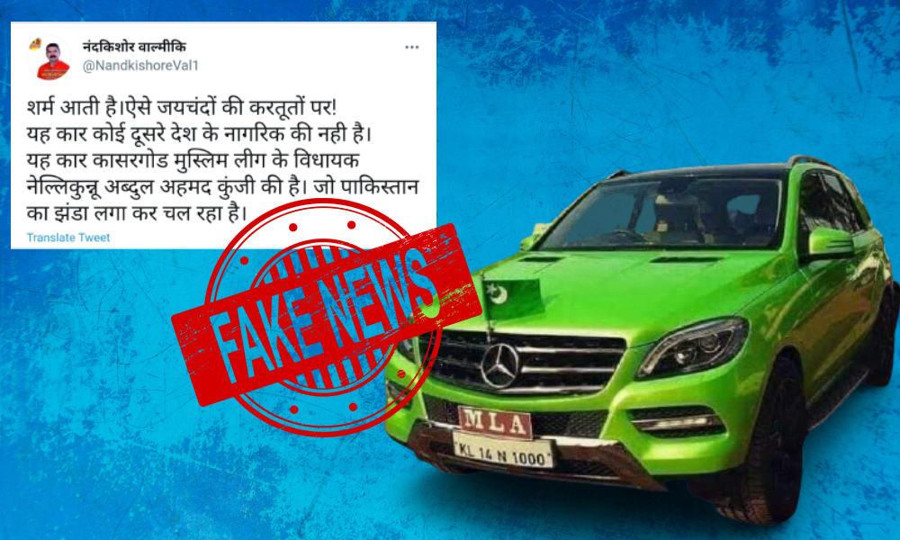 Fact Check: Old Photo Viral As Keralas MLA Car Displaying Pakistans Flag