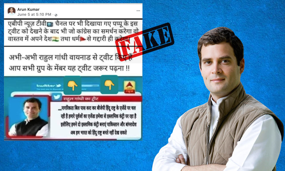 Morphed Image Of ABP News Viral Claiming Rahul Gandhi Wants India To Be An Islamic Nation