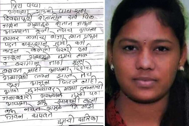 Farmer's Daughter's Suicide