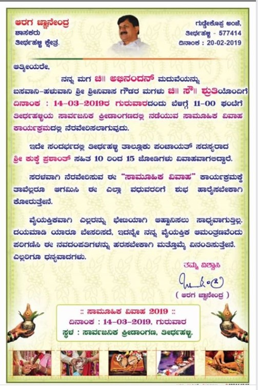 Karnataka MLA Son Mass Marriage