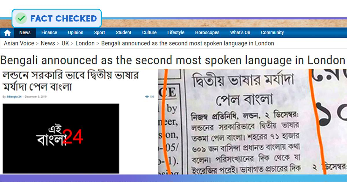 Fact Check: Bengali Has Not Been Declared As The Second Official Language Of London